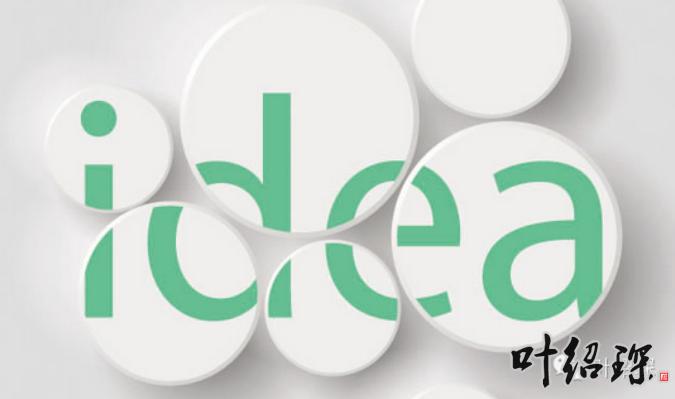 创业项目Idea到底值不值钱?