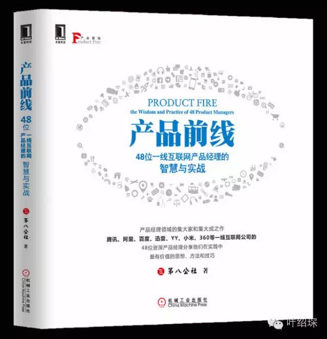 社群实验:我们用众包的方式写出了这本书-叶绍琛博客