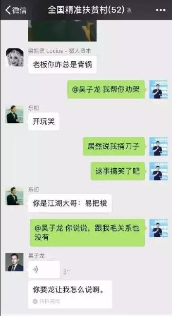 李笑来50分钟录音曝光:黑幕、傻逼、骗局、空气币、割韭菜…-叶绍琛博客