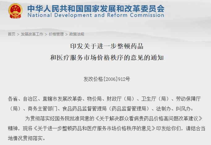 《我不是药神》背后,中国仿制药江湖不得不说的丑恶现实!-叶绍琛博客